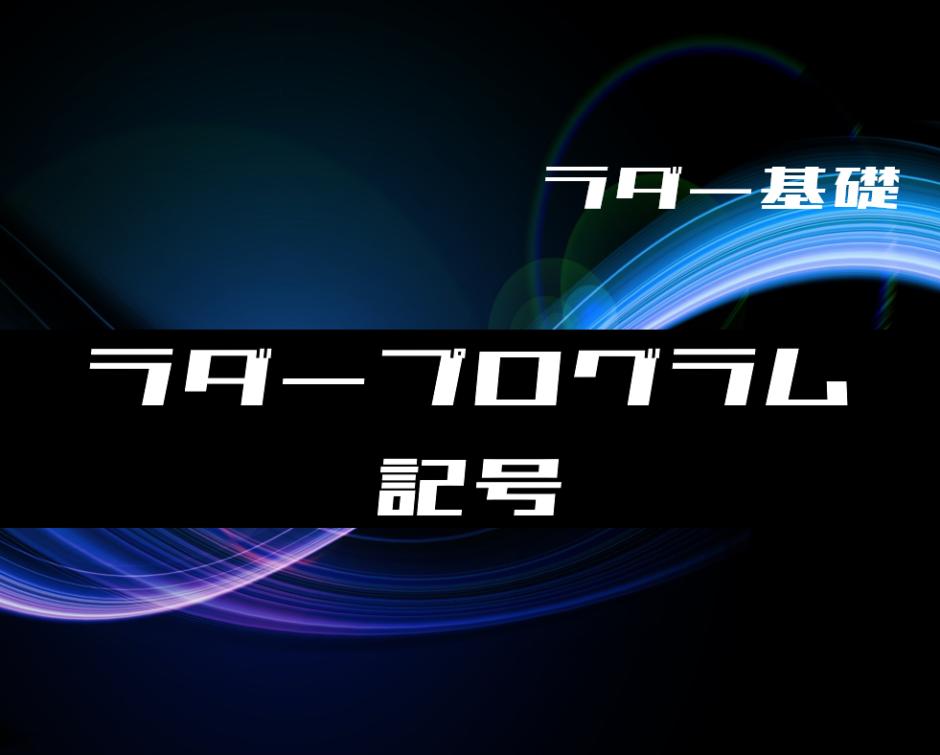 00_【ラダープログラム基礎】ラダープログラムの記号を解説-1