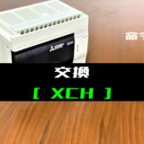 00_【三菱FXシリーズ】交換(XCH)命令の指令方法とラダープログラム例