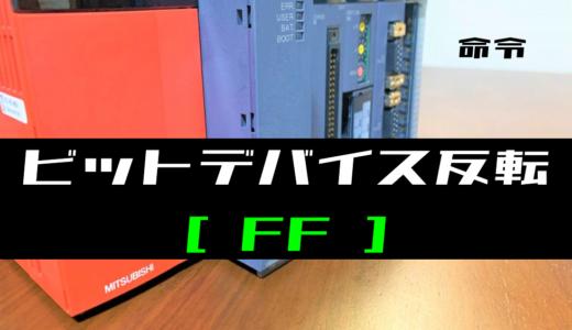 【三菱Qシリーズ】ビットデバイス出力反転(FF)命令の指令方法とラダープログラム例