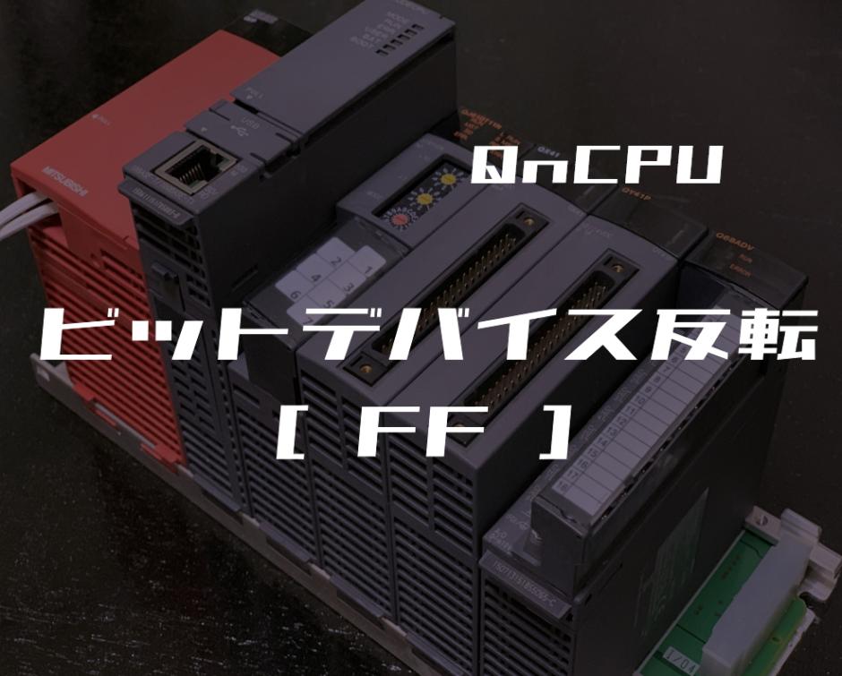 00_【三菱Qシリーズ】ビットデバイス出力反転(FF)命令の指令方法とラダープログラム例
