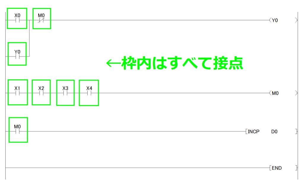 13_ラダープログラム接点解説