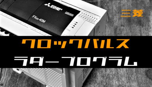 【ノウハウ初級】クロックパルスのラダープログラム例【三菱FX】