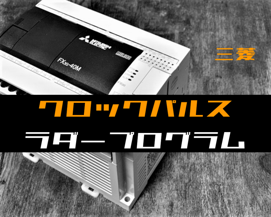 00_【ノウハウ初級】クロックパルスのラダープログラム例【三菱FX】