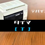 00_【三菱FXシリーズ】タイマ(T)の使用方法とラダープログラム例