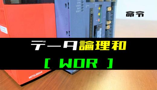 【三菱Qシリーズ】データ論理和(WOR)命令の指令方法とラダープログラム例