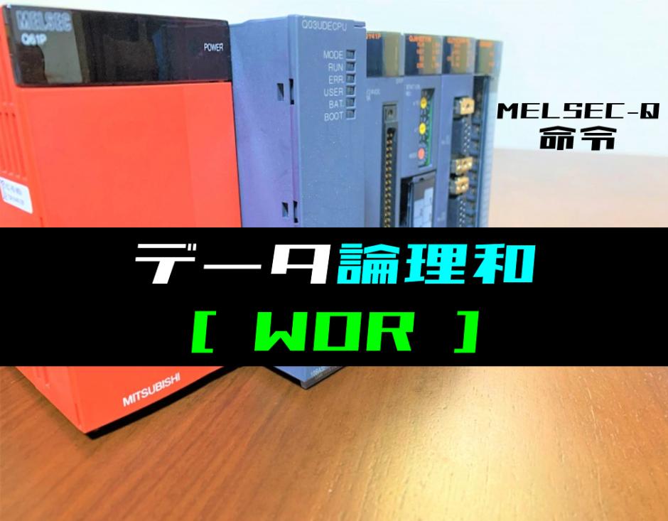 00_【三菱Qシリーズ】データ論理和(WOR)命令の指令方法とラダープログラム例