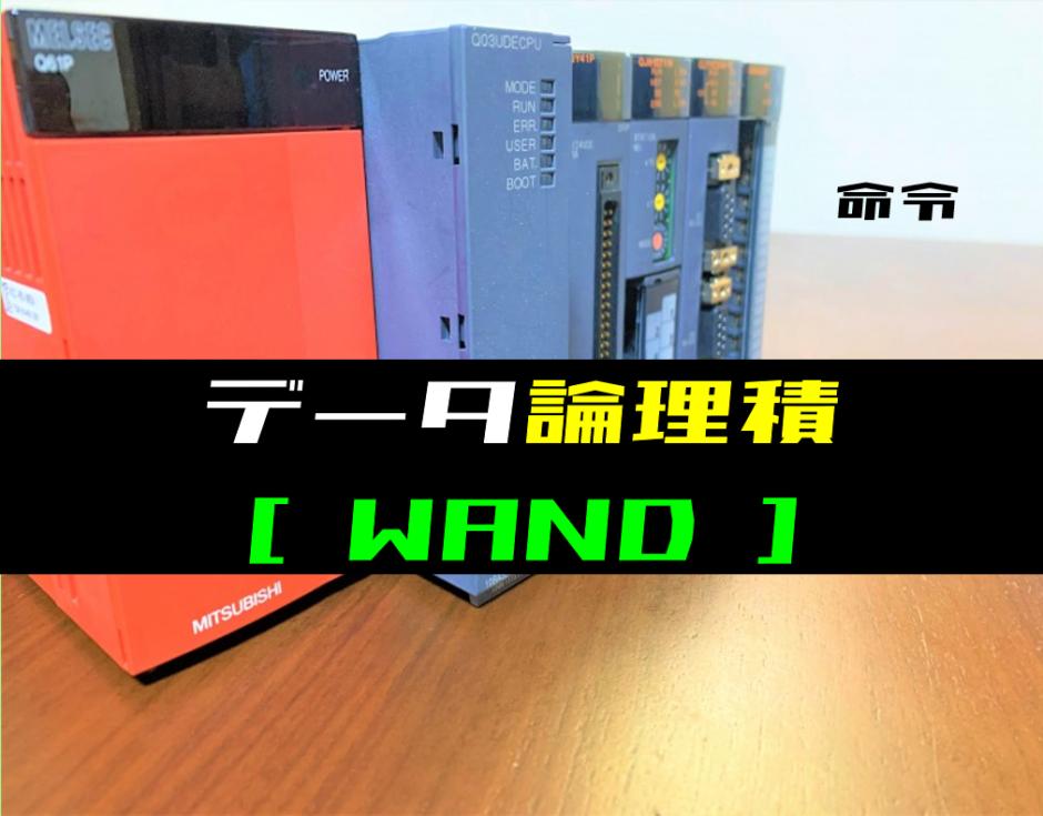 00_【三菱Qシリーズ】データ論理積(WAND)命令の指令方法とラダープログラム例