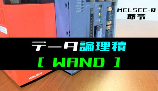 【三菱Qシリーズ】データ論理積(WAND)命令の指令方法とラダープログラム例