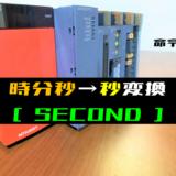 00_【三菱Qシリーズ】時計データの変換(時分秒→秒)(SECOND)命令の指令方法とラダープログラム例