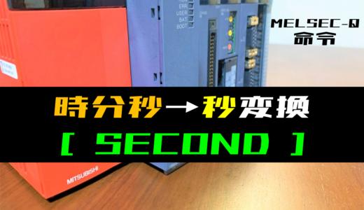 【三菱Qシリーズ】時計データの変換(時分秒→秒)(SECOND)命令の指令方法とラダープログラム例