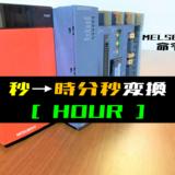 00_【三菱Qシリーズ】時計データの変換(秒→時分秒)(HOUR)命令の指令方法とラダープログラム例