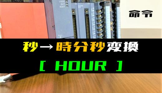 【三菱Qシリーズ】時計データの変換(秒→時分秒)(HOUR)命令の指令方法とラダープログラム例