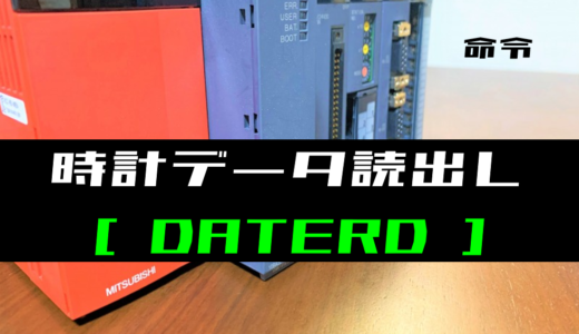 【三菱Qシリーズ】時計データ読出し(DATERD)命令の指令方法とラダープログラム例