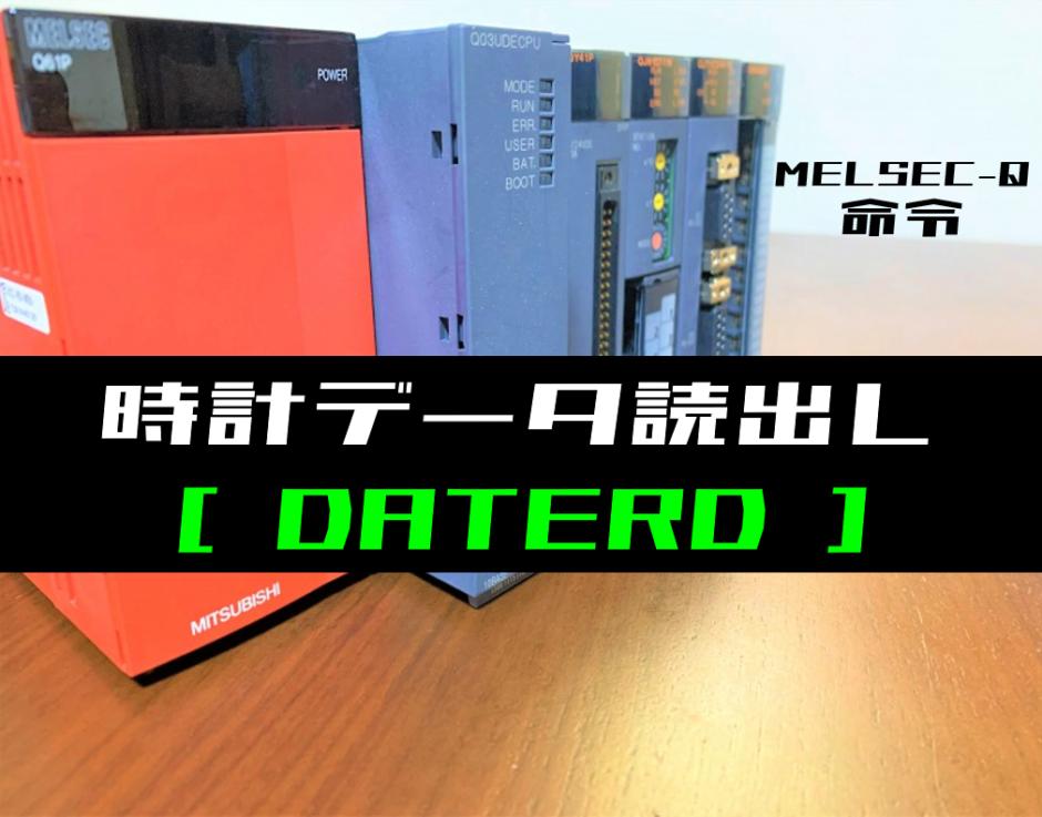 00_【三菱Qシリーズ】時計データ読出し(DATERD)命令の指令方法とラダープログラム例