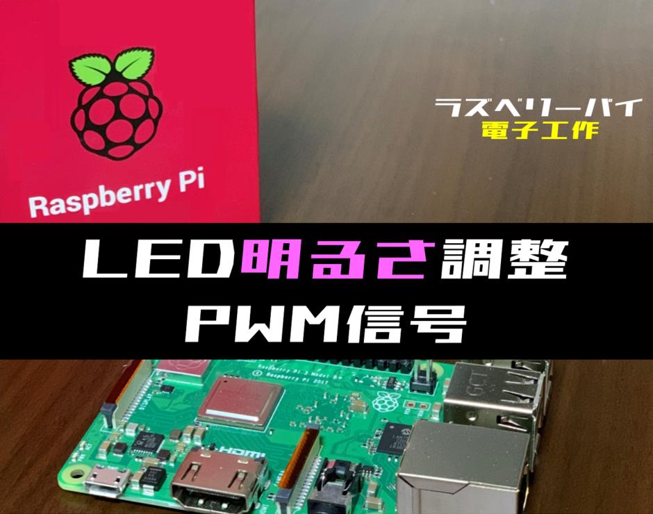 【ラズパイ電子工作】LEDの明るさを制御する方法