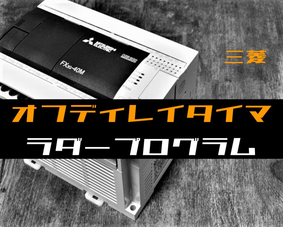 00_【ノウハウ初級】オフディレイタイマ回路のラダープログラム例【三菱FX】