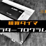 00_【ノウハウ初級】積算タイマ回路のラダープログラム例【三菱FX】