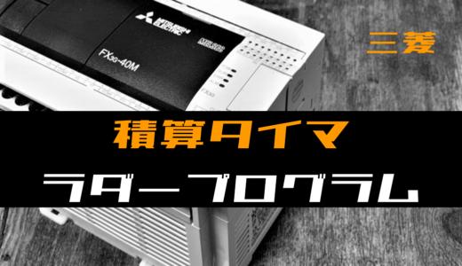 【ノウハウ初級】積算タイマ回路のラダープログラム例【三菱FX】