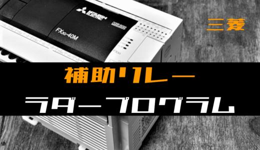 【ノウハウ初級】補助リレーのラダープログラム例【三菱FX】