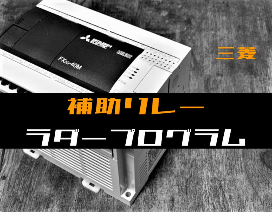 00_【ノウハウ初級】補助リレーのラダープログラム例【三菱FX】