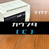 00_【三菱FXシリーズ】カウンタ(C)の使用方法とラダープログラム例