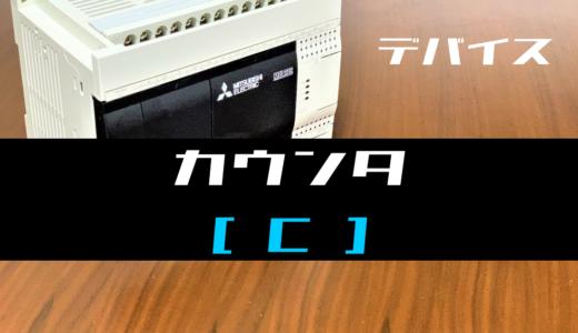 【三菱FXシリーズ】カウンタ(C)の機能と動作例