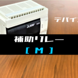 00_【三菱FXシリーズ】補助リレー(M)の使用方法とラダープログラム例