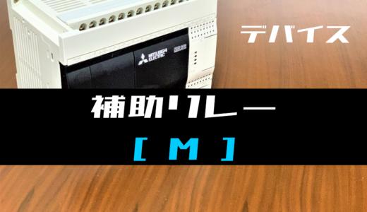 【三菱FXシリーズ】補助リレー(M)の機能と動作例