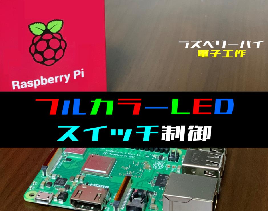 【ラズパイ電子工作】RGB(フルカラー)LEDをスイッチで制御する方法
