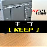 00_【キーエンスKV】キープ(KEEP)命令の指令方法とラダープログラム例