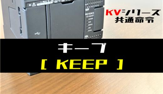 【キーエンスKV】キープ(KEEP)命令の指令方法とラダープログラム例