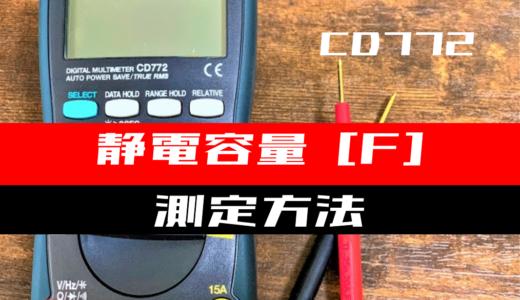 【テスター使い方】コンデンサの静電容量を測定する方法(sanwa:CD772)