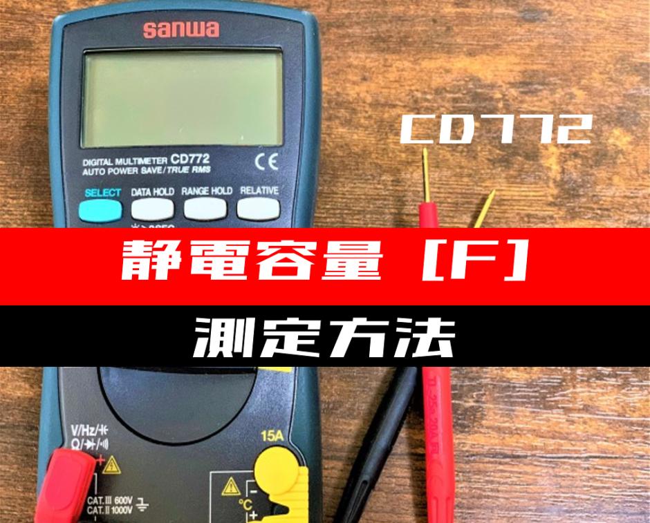 00_【テスター使い方】コンデンサの静電容量を測定する方法(sanwa:CD772)