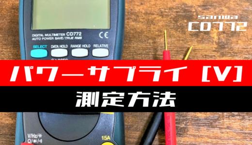 【テスター使い方】パワーサプライの直流電圧を測定する方法(sanwa:CD772)