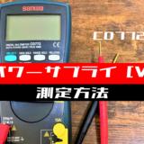 00_【テスター使い方】パワーサプライの直流電圧を測定する方法(sanwa:CD772)
