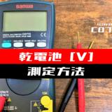 00_【テスター使い方】乾電池の電圧を測定する方法(sanwa:CD772)
