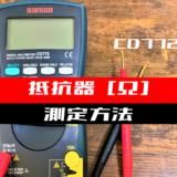 00_【テスター使い方】抵抗器を測定する方法(sanwa:CD772)