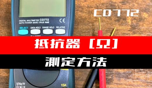 【テスター使い方】抵抗器の抵抗値を測定する方法(sanwa:CD772)