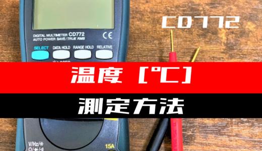 【テスター使い方】温度を測定する方法(sanwa:CD772)