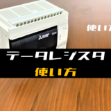 00_【三菱FXシリーズ】データレジスタ(D)の使い方