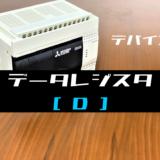 00_【三菱FXシリーズ】データレジスタ(D)の使用方法とラダープログラム例