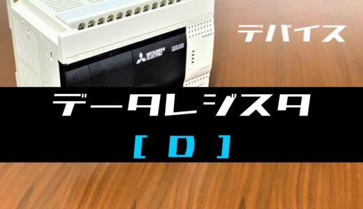 【三菱FXシリーズ】データレジスタ(D)の機能と動作例