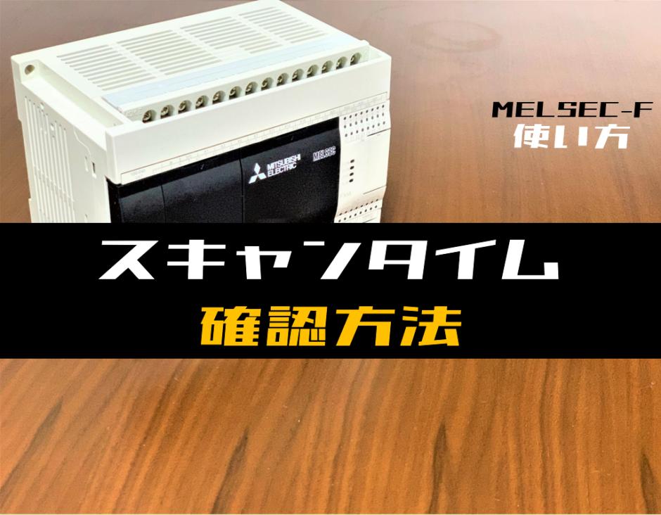 00_【三菱FXシリーズ】ラダープログラムのスキャンタイムを確認する方法