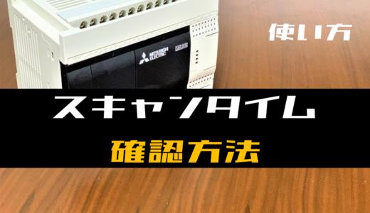 【三菱FXシリーズ】ラダープログラムのスキャンタイムを確認する方法