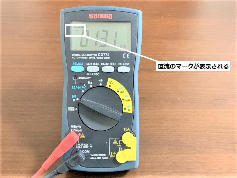 12_表示確認_直流電圧