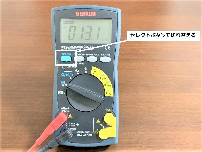 14_セレクトボタン_直流電圧