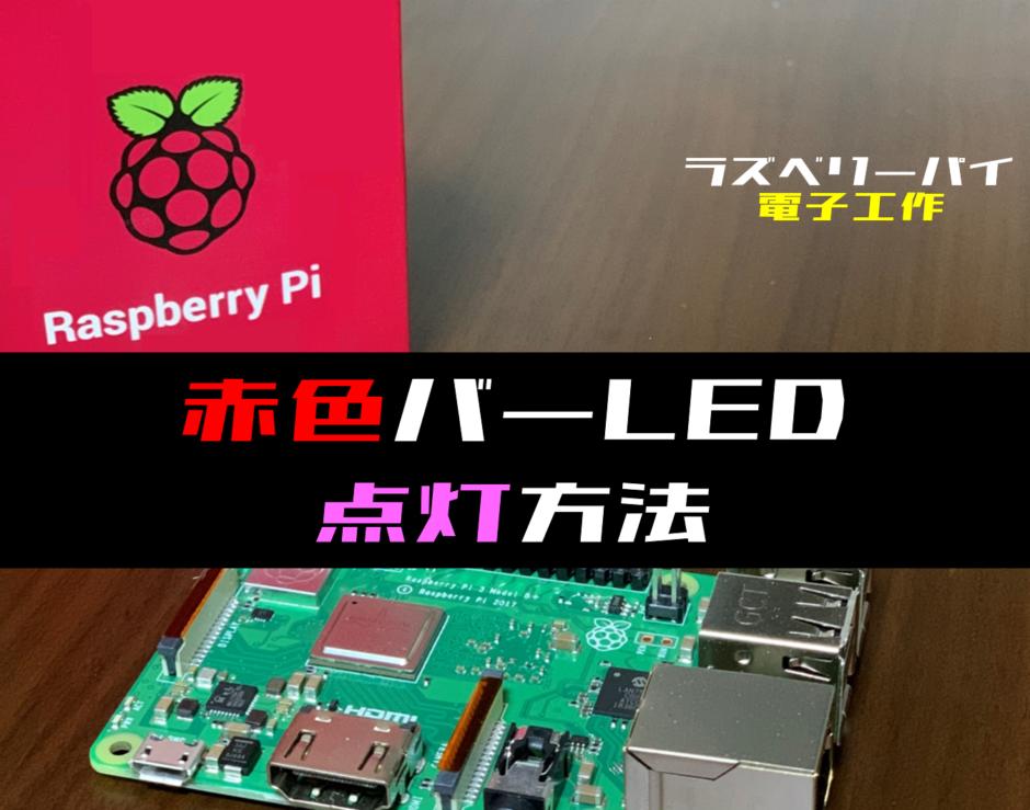 【ラズパイ電子工作】赤色バーLEDを点灯させる方法(OSX10201-R)