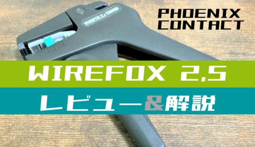 【⼯具レビュー】ケーブルストリッパーを使ってみた(WIREFOX 2,5)