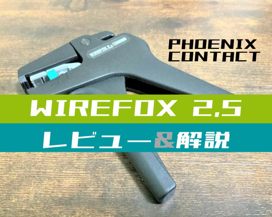 00_【⼯具レビュー】ケーブルストリッパーを使ってみた(WIREFOX 2,5)