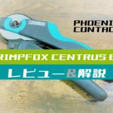 00_【⼯具レビュー】フェルール端⼦⽤の圧着⼯具を使ってみた(CRIMPFOX CENTRUS 6S)